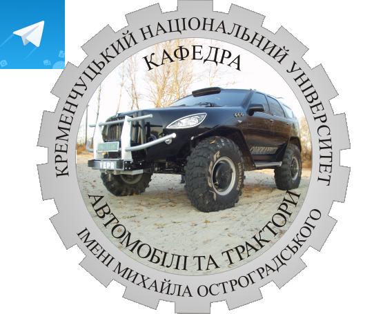 КрНУ Автомобільний транспорт