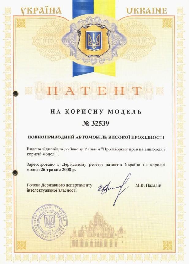 Патент № 32539