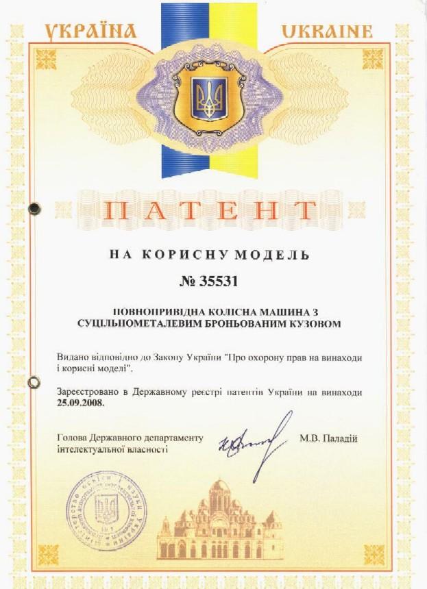 Патент № 35531