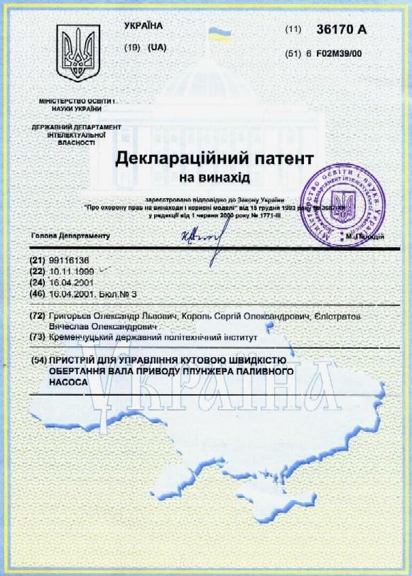 Патент № 36170А