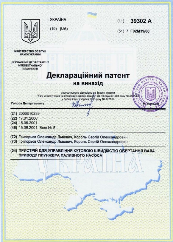 Патент № 39302А