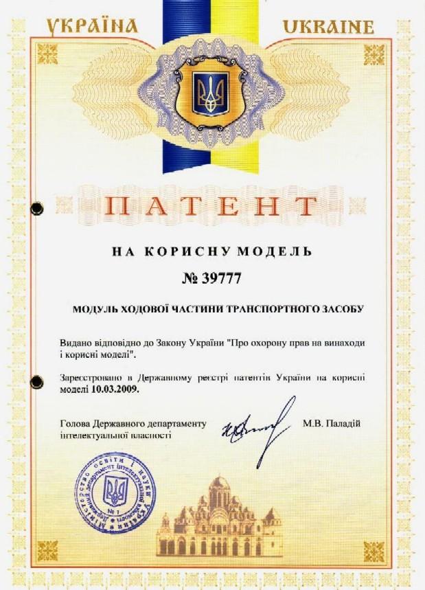 Патент № 39777