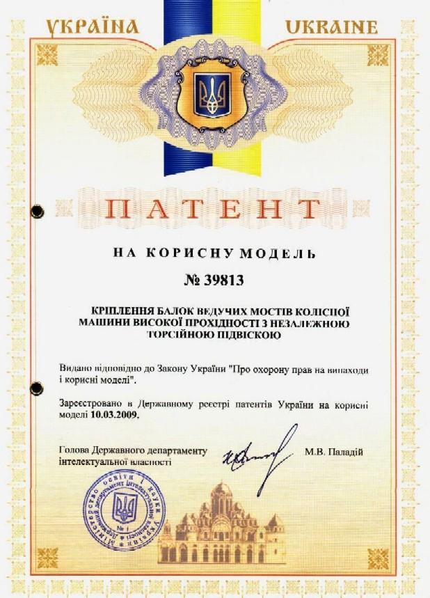 Патент № 39813