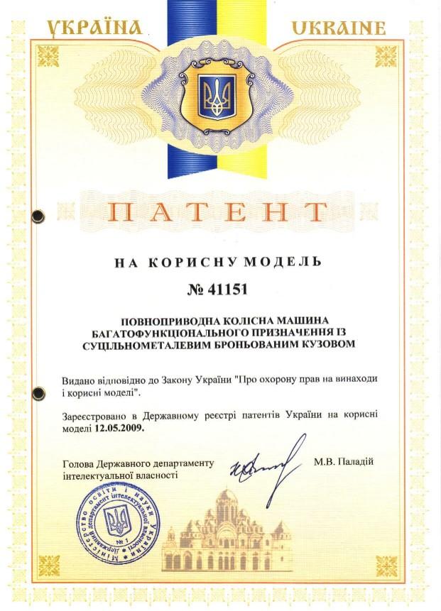 Патент № 41151