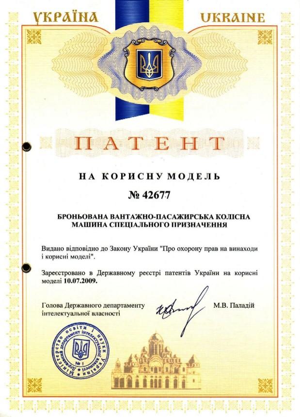 Патент № 42677