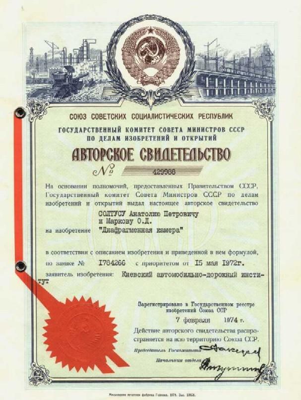 Патент № 429988