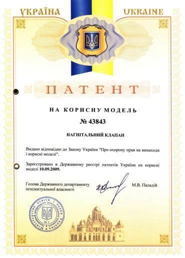 Патент № 43843