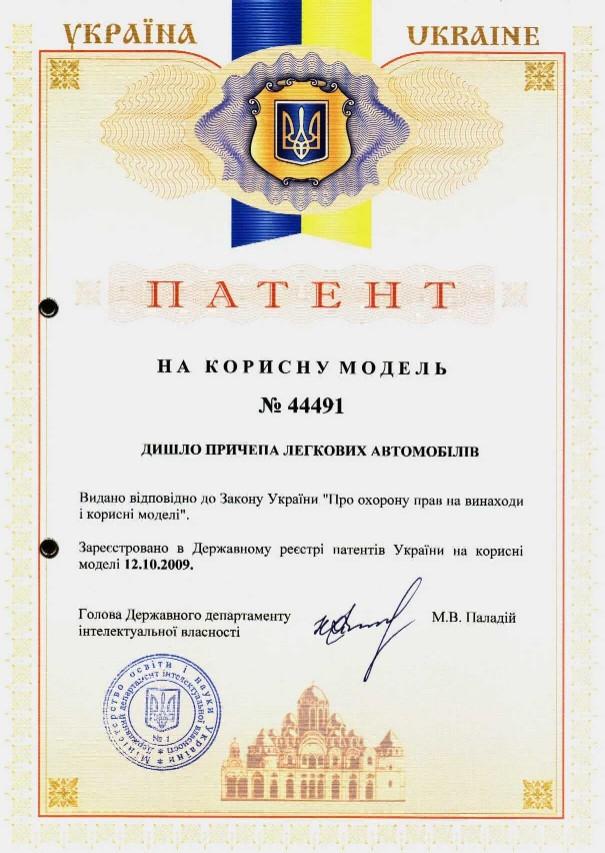 Патент № 444491