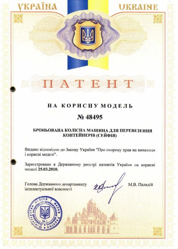 Патент № 48495