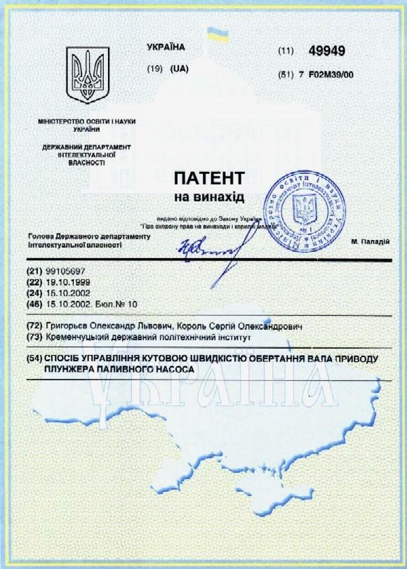 Патент № 49949