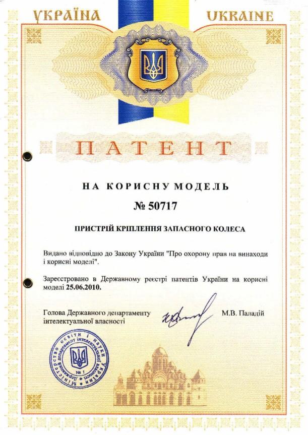 Патент № 50717