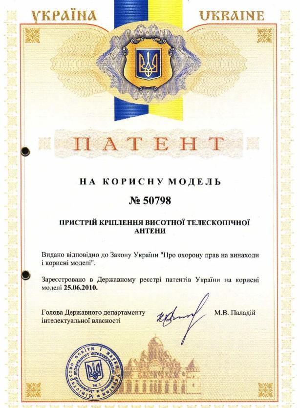 Патент № 50798