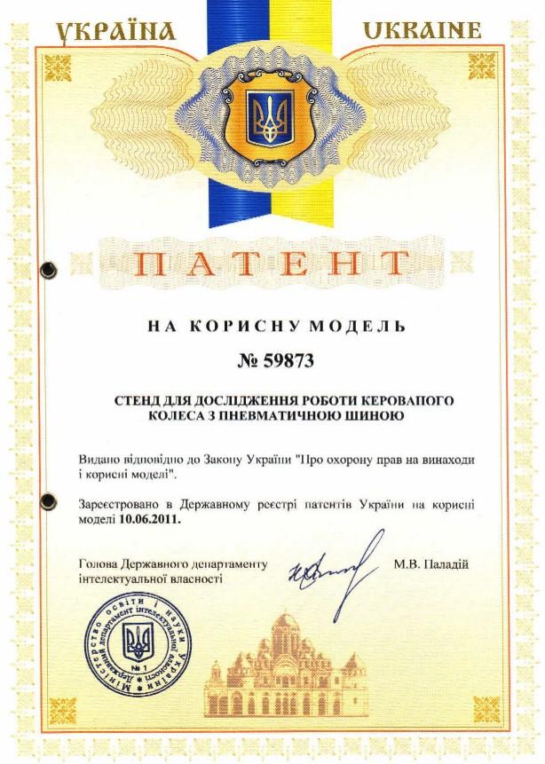 Патент № 59873