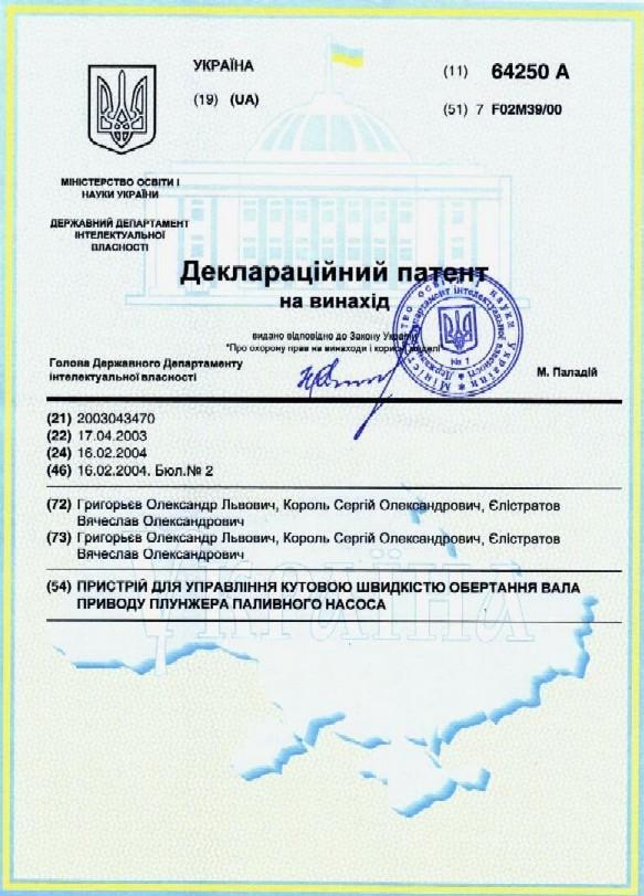 Патент № 64250А