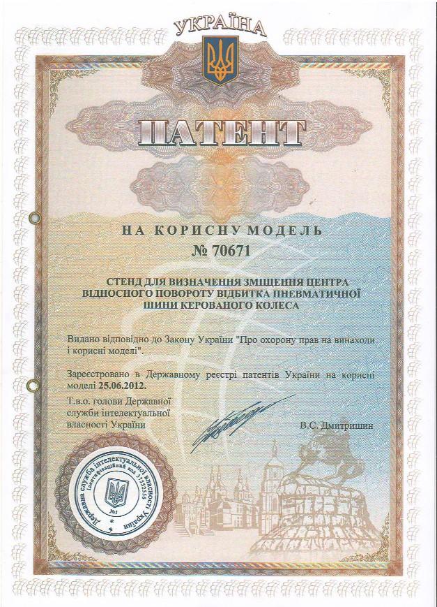 Патент № 70761