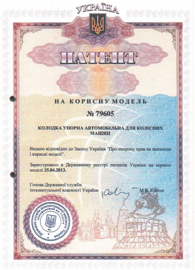 Патент № 79605