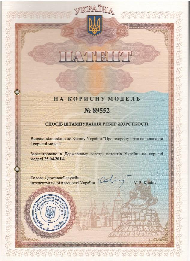 Патент № 89552