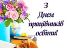 З Днем працівників освіти!