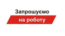 Промислова компанія «Пожмашина» запрошує на роботу!