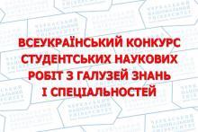 Підсумкова конференція Всеукраїнського конкурсу студентських наукових робіт