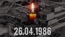 33 роки Чорнобильській трагедії