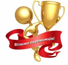 Вітаємо переможців ІІ туру Всеукраїнського конкурсу студентських наукових робіт